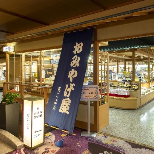 ■売店「花ごよみ」