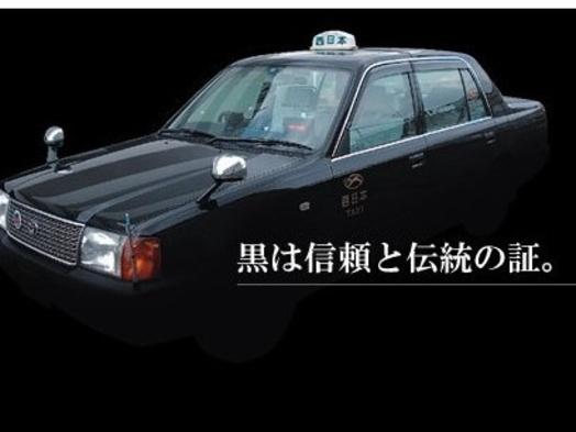 タクシーチケット付宿泊プラン(1,000円チケット付)楽々移動で効率アップ!