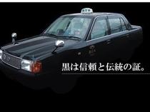 ■タクシー付プラン■