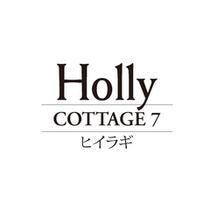 1007_Holly_ヒイラギ_ロゴ