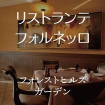 イタリアンレストラン「フォルネッロ」