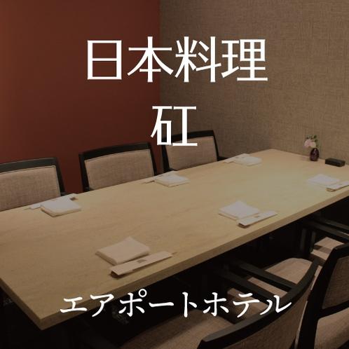 日本料理「矼」