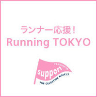 【ランナー応援プラン!Running TOKYO】※18:00〜22:00