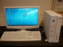 共用パソコン