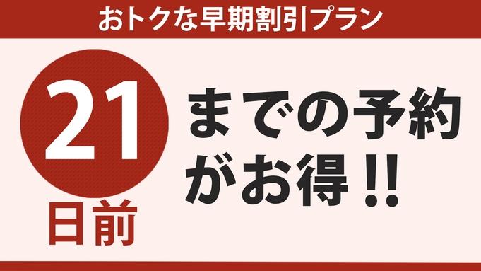 【さき楽21!素泊りプラン】21日前までの早期ご予約でお得に宿泊!
