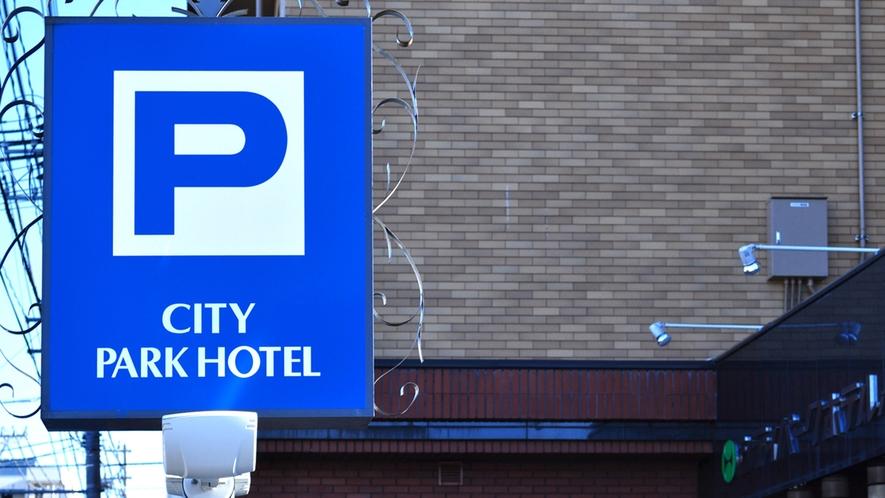 【外観】ホテル隣接の駐車場は駐車料金無料!当日先着順で16台までご利用いただけます。