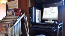 【パブリックスペース】PCや新聞もご用意しております。