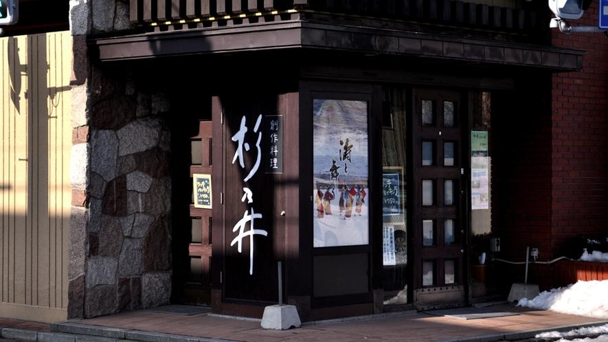 【外観】創作料理 鉄板料理 杉乃井 でお食事をお楽しみください。