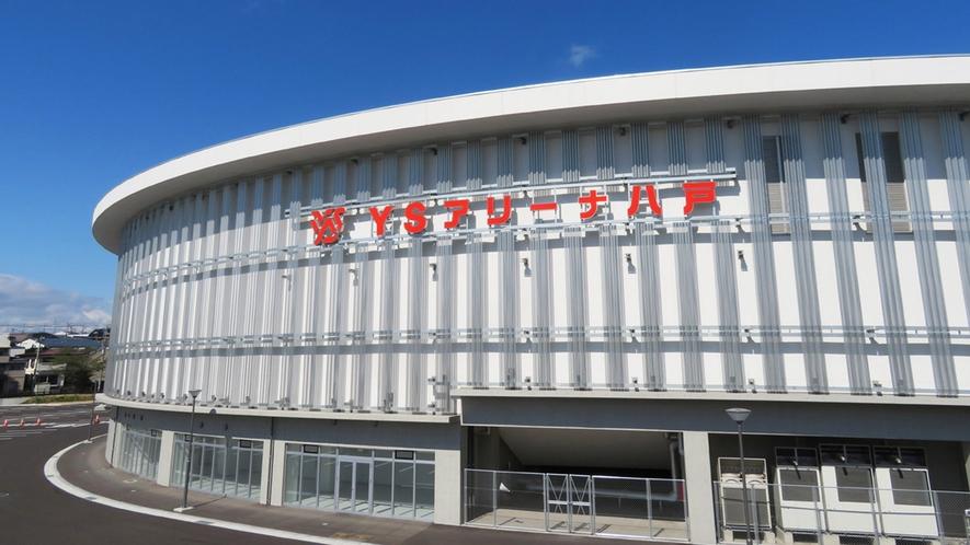【YSアリーナ八戸】当ホテルより徒歩5分!(画像提供:YSアリーナ八戸)