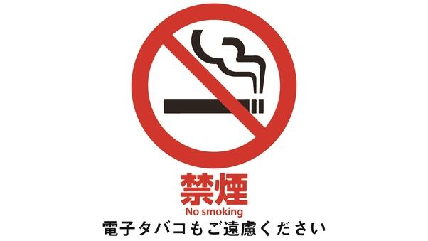 部屋タイプお任せ◇禁煙◇電子タバコも不可