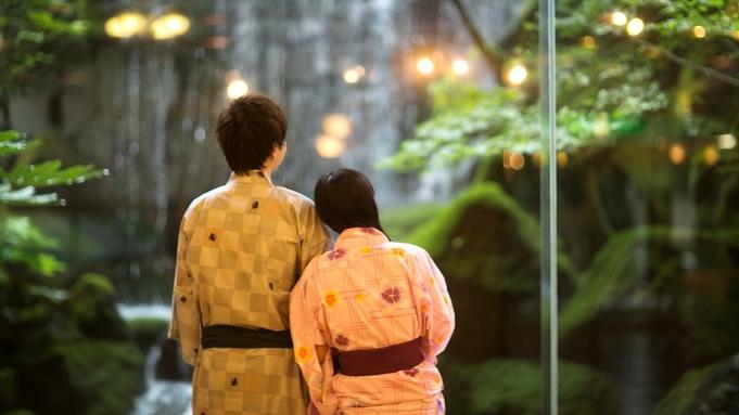 ◆カップル限定◆温泉デート応援!3大特典付! 彼が選んでくれた、お洒落浴衣でなかよし湯けむり旅行