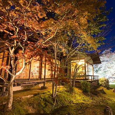 【年末年始限定】庭園に佇む隠れ家レストランJusenで創作和会席を食す。中央館和洋室で過ごす年末年始