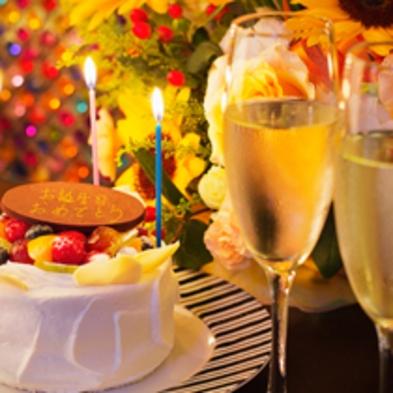 【アニバーサリー・プラン】ペンションでお祝い☆サプライズで感激の記念日を!演出のご協力をいたします♪