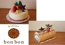 【bonbon】クリスマス用ホールケーキ