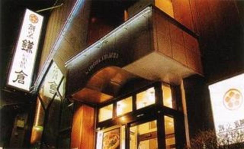 割烹鎌倉 青柳店