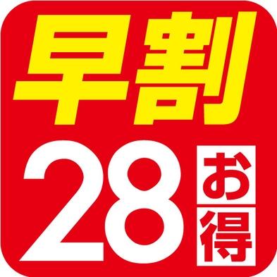 【早割28】■早期予約が超お得!28日前までの限定割引プラン≪アプリ登録で夕食GET!朝食無料≫