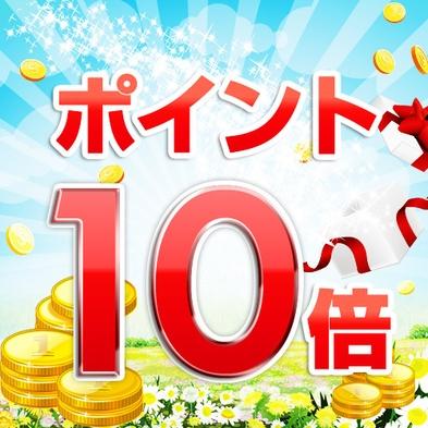 【楽天スーパーSALE】5%OFF☆ポイント10倍プラン≪350mlビール付き!朝食無料≫