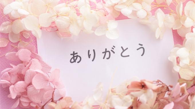 【母の日・父の日】ありがとうを伝える記念日プラン〜選べる特典付き〜