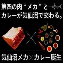 【 朝食バイキング 】メカカレー(気仙沼限定メニュー)