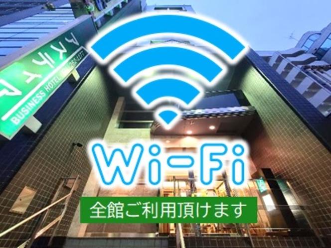 全館内で無料wi-fiご利用いただけます