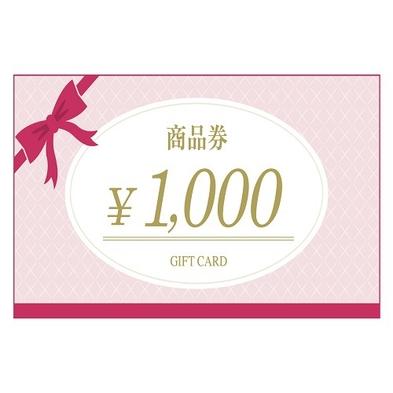 【気分に合わせて♪】ホテル利用券1,000円付き☆満喫プラン〈朝食付〉