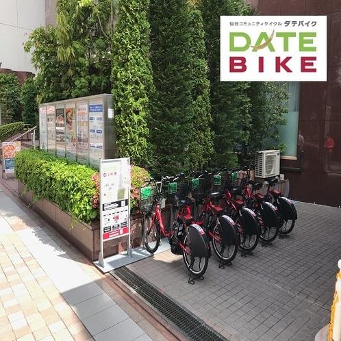 【自転車をお手軽に!】自転車シェアリング☆ダテバイク