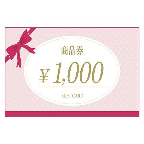 【おすすめ♪】ホテル利用券1,000円付きプラン