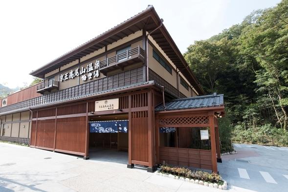 京王高尾山温泉 極楽湯チケット付き☆ホテル駐車場36時間無料(素泊り)