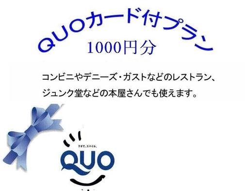 ◎QUOカード(1000円分)付きプラン 禁煙室◎