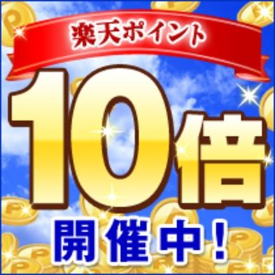 ポイント10倍☆お得プラン
