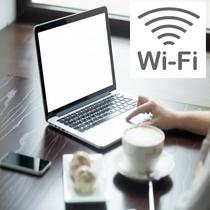 全客室で無料Wi-Fiご利用可能です。
