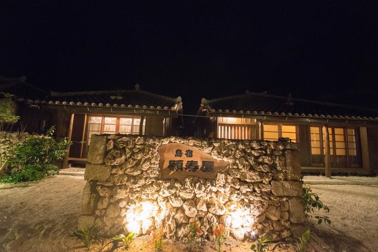 島宿願寿屋・入り口