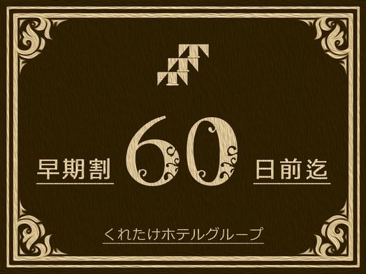【さき楽60・プラン】早期特割!2ヵ月前のご予約でお得☆無料朝食付き☆
