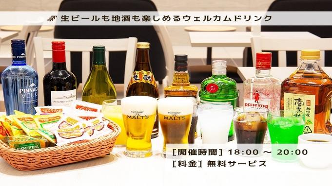 【夏秋旅セール】スタンダードプラン《無料朝食バイキング&ドリンク1杯》