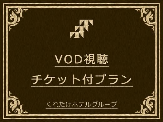 【夏秋旅セール】12時アウト☆最長21時間 VOD&朝食無料&ドリンク1杯