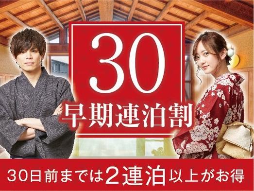 【早期割30/連泊】【素泊り】《最大10%OFF》30日前までのご予約なら断然お得!!