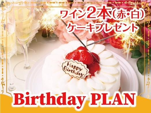 【バースデープラン】【2食付き】誕生日のお祝いに!ケーキとワインをプレゼント♪