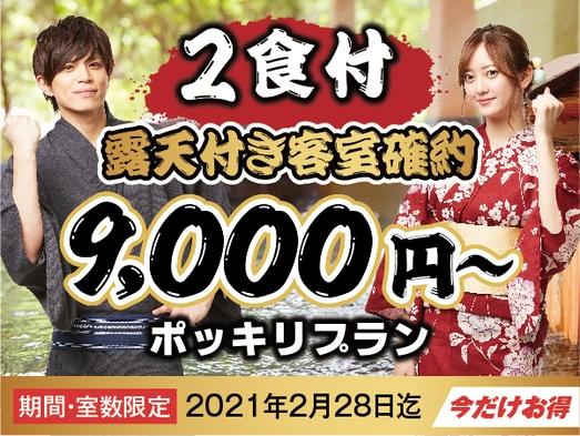 【6月30日まで販売!期間&室数限定】2食付き/9,000円〜 ポッキリプラン♪