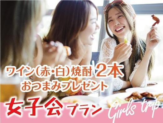 【女子会プラン】【2食付き】選べるアルコールボトル2本+おつまみプレゼント♪