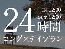 24Hステイプラン