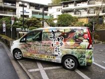 【ラッピングカー】