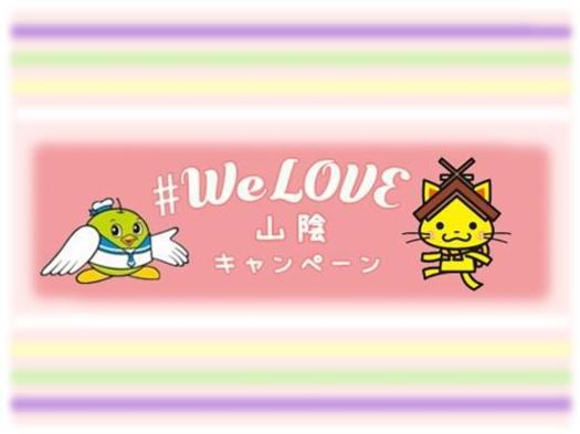 【鳥取県・島根県民限定!】WeLove山陰キャンペーン3大特典プラン!