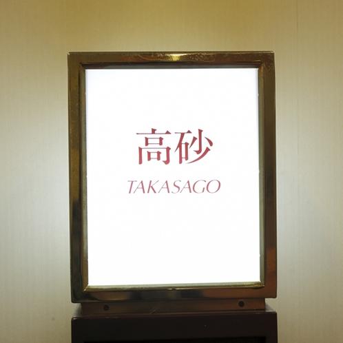 会議室【高砂・TAKASAGO】