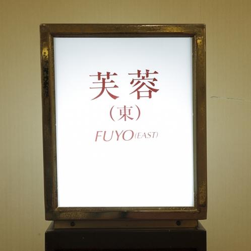会議室【芙蓉(東)・FUYO】