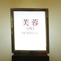 会議室【芙蓉(西)・FUYO】