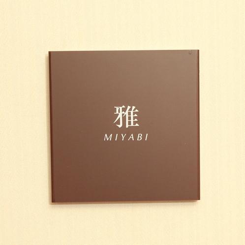 会議室【瑞祥・MIYABI】