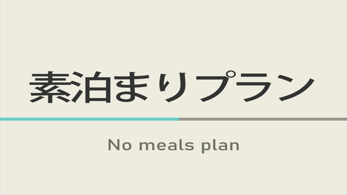 【楽天限定】素泊まりプラン☆天然温泉&焼きたてパン朝食ビュッフェ付