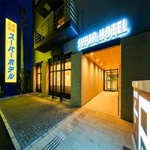 スーパーホテル千葉・市原【外観】