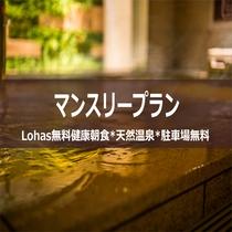 スーパーホテル千葉・市原【マンスリープラン】