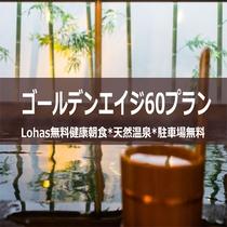 スーパーホテル千葉・市原【ゴールデンエイジ60プラン】